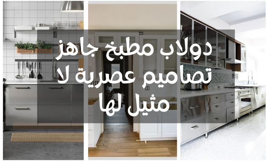 دولاب مطبخ جاهز تصاميم عصرية لا مثيل لها ديكورنا