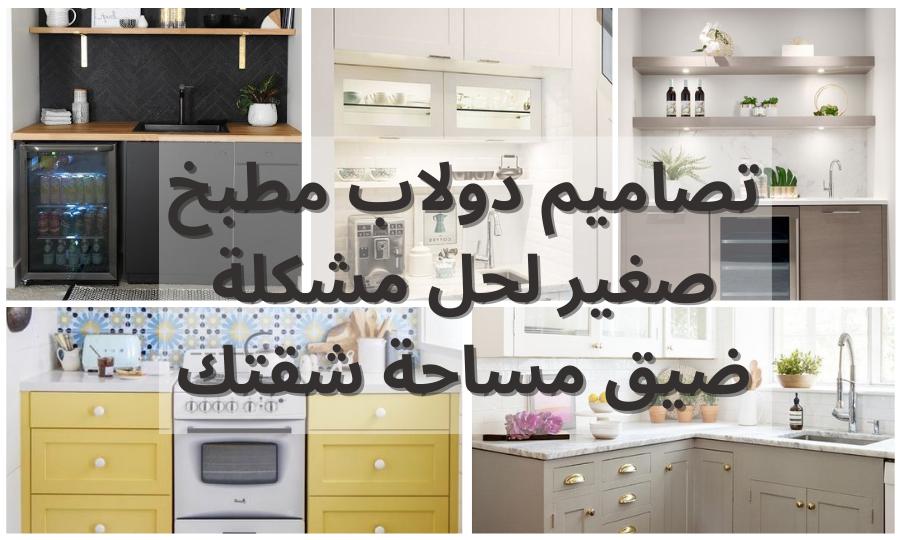 دولاب مطبخ صغير لحل مشكلة ضيق مساحة شقتك ديكورنا