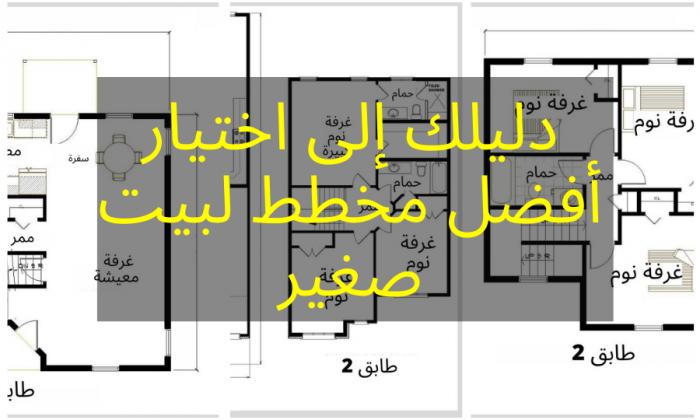 مخطط لبيت صغير