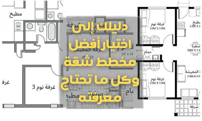 دليلك إلى اختيار أفضل مخطط شقة وكل ما تحتاج معرفته